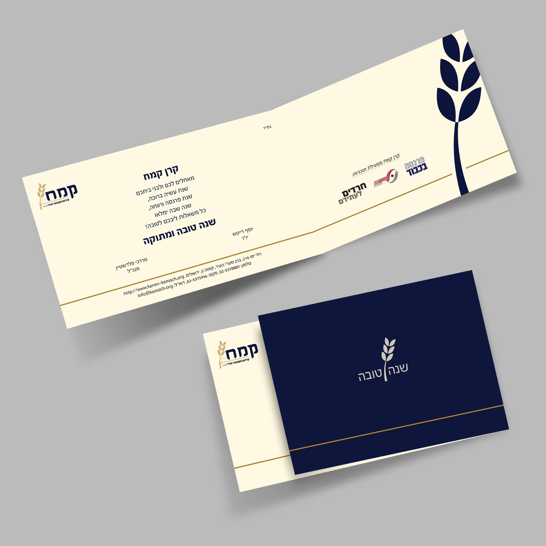 עיצוב גרפי כרטיס ברכה קמח