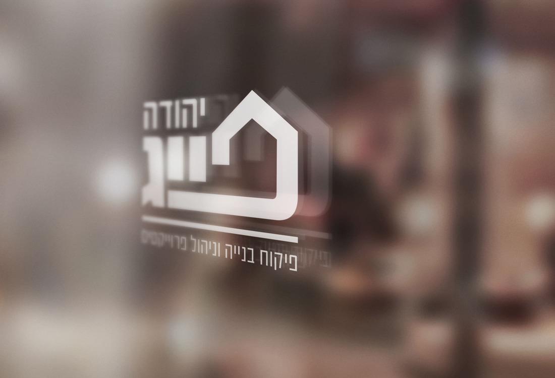 לוגו יהודה פייג על חלון משרד - מעצב גרפי מקצועי