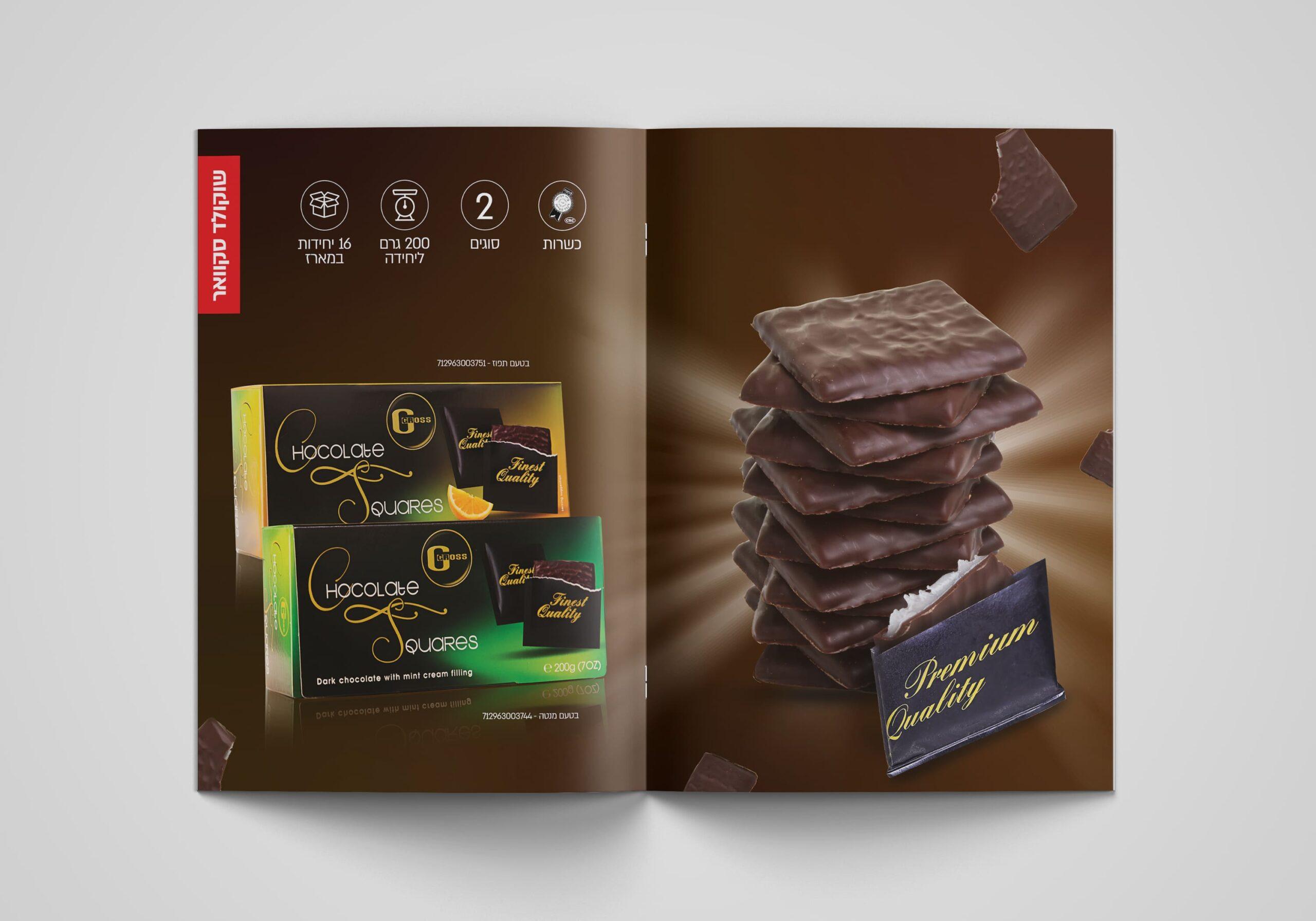 סקוור קטלוג שוקולד גרוס