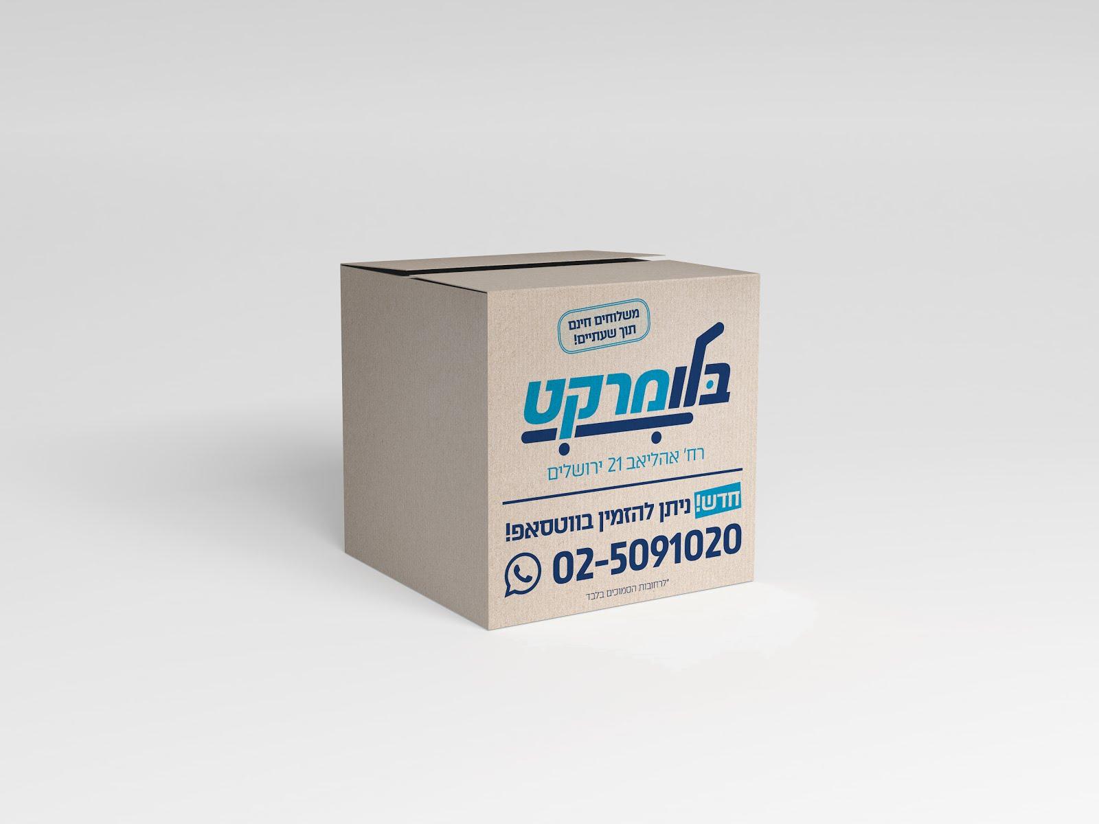עיצוב קופסא בלו מרקט
