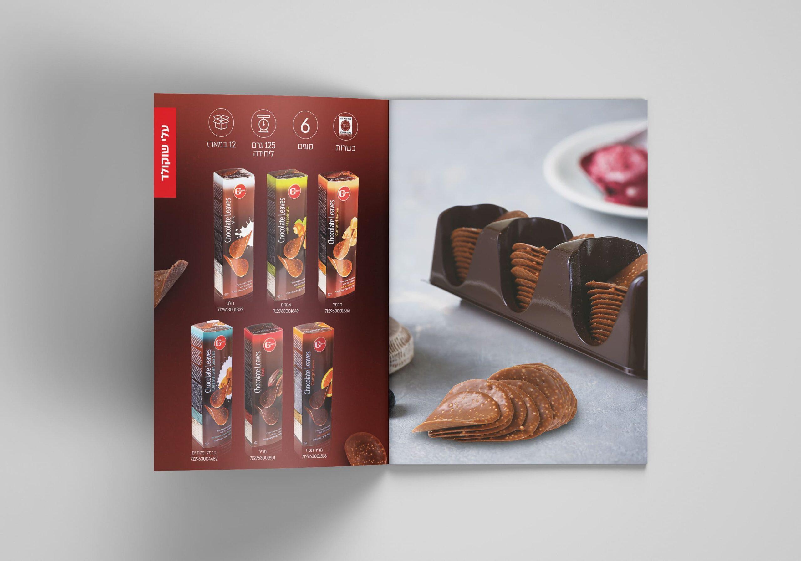 עלי שוקולד קטלוג שוקולד גרוס