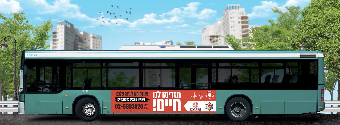 פרסום על אוטובוסים הצלה ביתר תרומות (2)