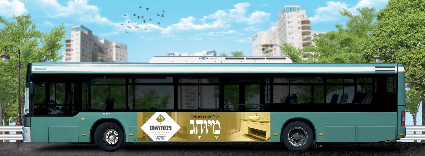 פרסום על אוטובוסים פנטהאוס (1)