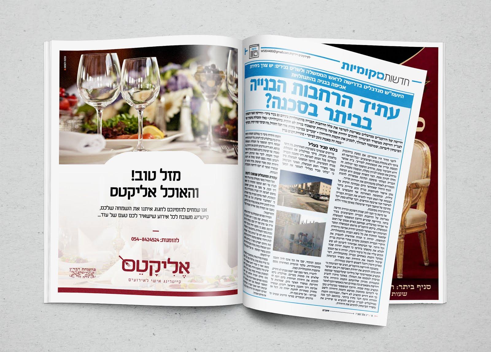 פרסומת אליקטס - פרסום בעיתונים - מעצבת גרפית
