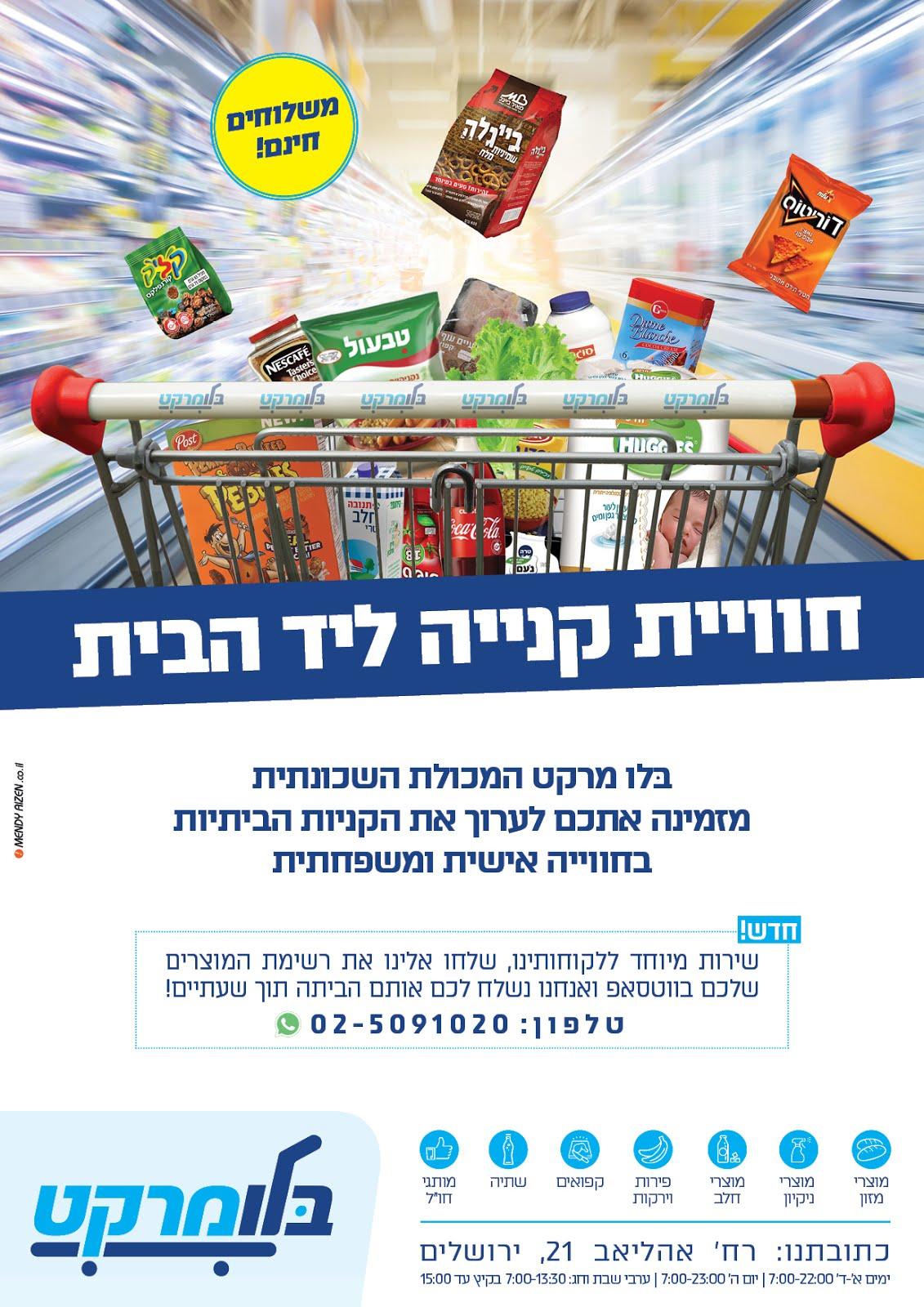 פרסומת בלו מרקט (2)