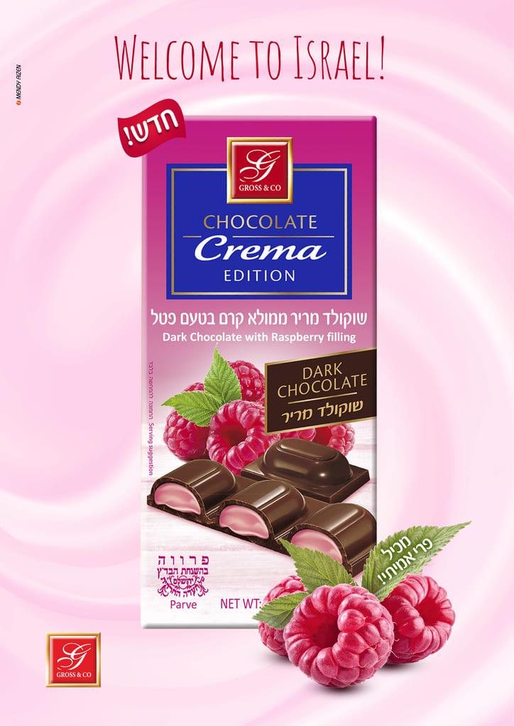 פרסומת לשוקולד קרמה גרוס (2)
