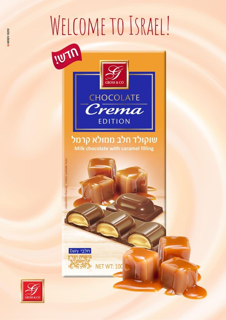 פרסומת לשוקולד קרמה גרוס (3)