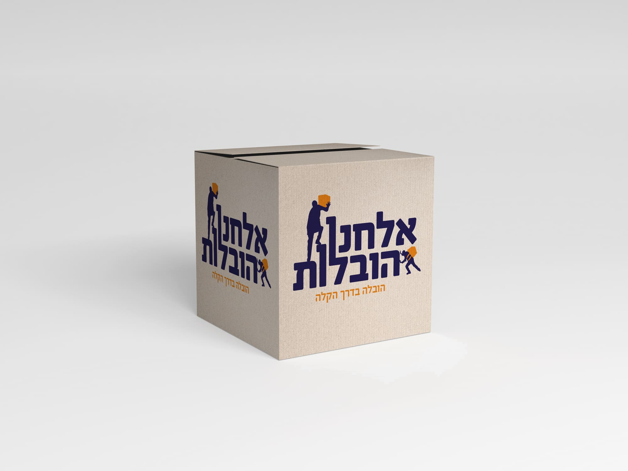 קופסת אריזה אלחנן הובלות