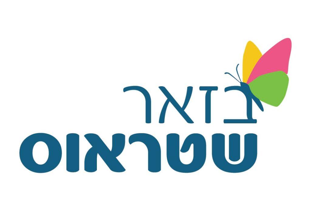 לוגו בזאר שטראוס - מיתוג חנות