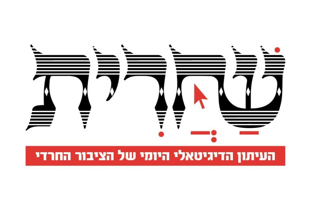 לוגו עיתון שחרית - גרפיקה